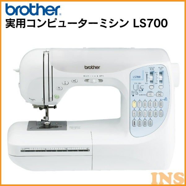 ブラザー〔brother〕 実用コンピューターミシン LS700