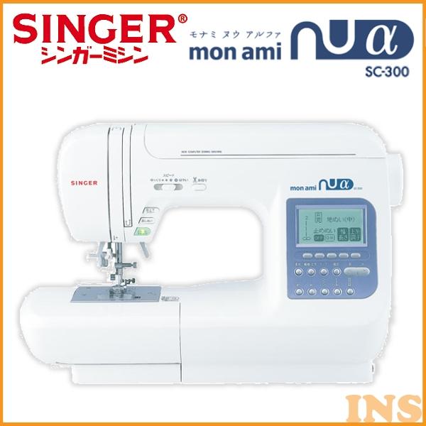 シンガー(SINGER) コンピュータミシン モナミヌウアルファ SC-300 ホワイト (ミシン 本体 自動糸調子)