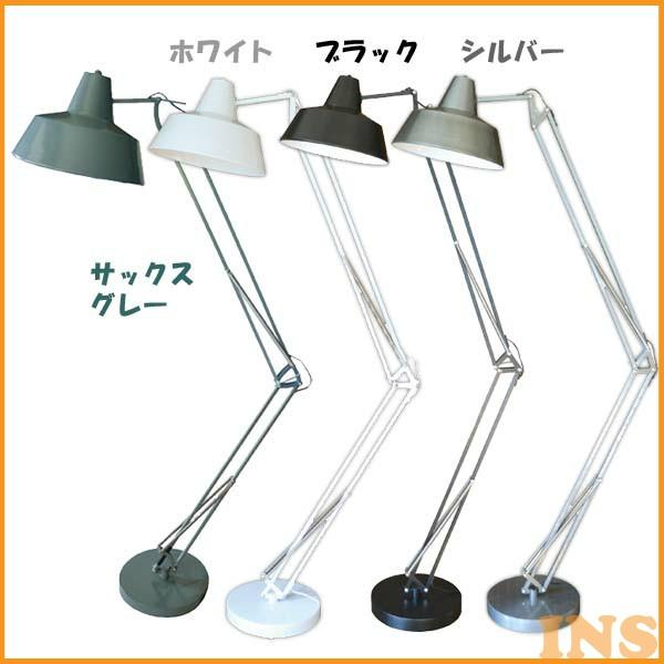 フロア ランプ マルティ EN-017 サックスグレー・ホワイト・ブラック・シルバー(照明/フロアランプ/フロアライト/スタンド/調/スタンドライト//かわいい/照明)