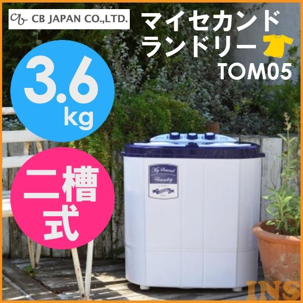 洗濯機 マイセカンドランドリー TOM05[洗濯機 二槽式洗濯機 外用 スポーツ 屋外向け せんたく機 2層式洗濯機 脱水 新生活 一人暮らし]