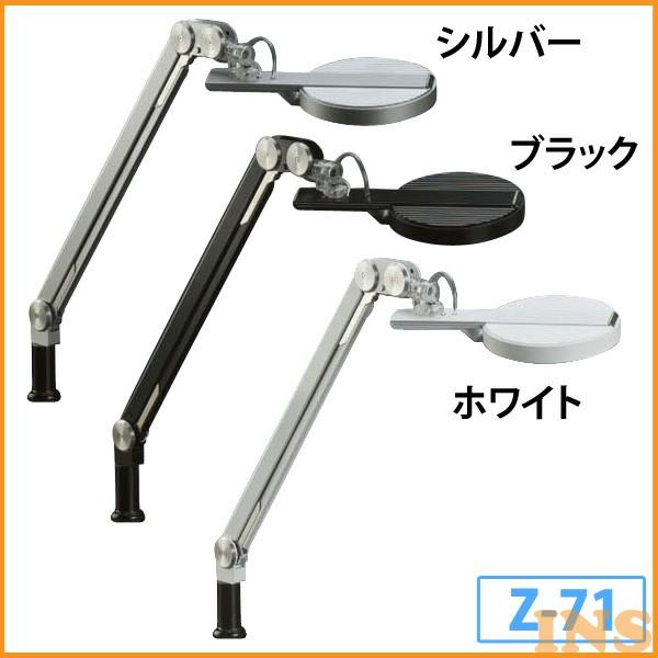 ≪送料無料≫【Z-Light】LEDデスクライトクランプタイプ シングルアーム ブラック・ホワイト・シルバー Z-71B・Z-71W・Z-71SL 【TD】【代引不可】
