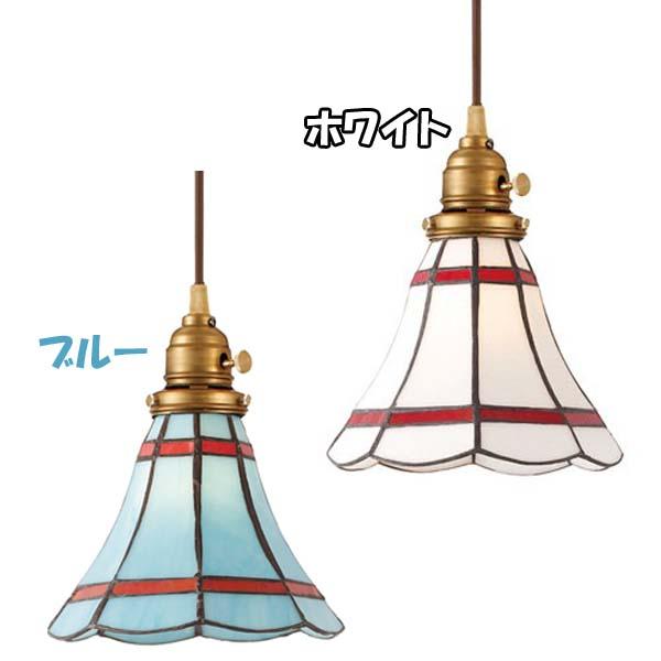 ≪送料無料≫(電球無し)ペンダントライト Stained glass-pendant Maribu AW-0389Z ホワイト・ブルー(ステンドグラス LED アンティーク ガラス 照明 ライト レトロ ペンダント LED おしゃれ)