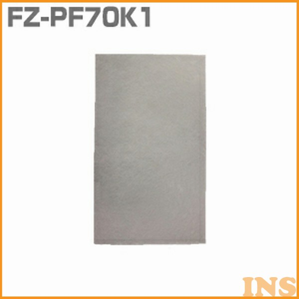 SHARP〔シャープ〕空気清浄機フィルター 人気ブランド多数対象 定価の67%OFF 使い捨てプレフィルター FZ-PF70K1