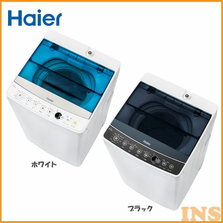 ハイアール 全自動洗濯機 4.5Kg JW-C45A-K洗濯機 全自動式 洗濯機 一人暮らし ハイアール 風乾燥 Haier 全自動式風乾燥 全自動式Haier 洗濯機風乾燥 風乾燥全自動式 Haier全自動式 風乾燥洗濯機 ホワイト・ブラック