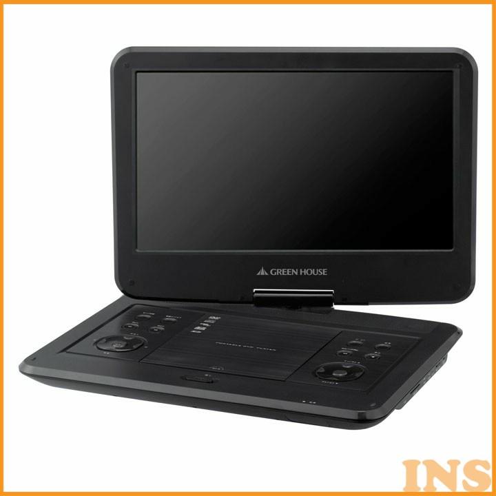 ≪送料無料≫13.3型フルセグTV内蔵 ポータブルDVDプレーヤー ブラック GH-PDV13VT-BK DVDプレーヤー DVDプレイヤー 持ち運び ポータブル グリーンハウス