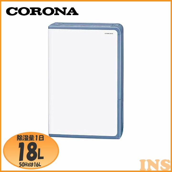 コロナ コンプレッサー式衣類乾燥除湿機 BD-H187-AG 乾燥器 除湿器 CORONA コロナ