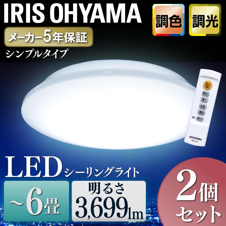 【2個セット】LEDシーリングライト メタルサーキットシリーズ タイプ 6畳 調色 CL6DL-6.0 LEDライト 天井照明 ダイニング 寝室 節電 照明 アイリスオーヤマ 6.0シリーズ