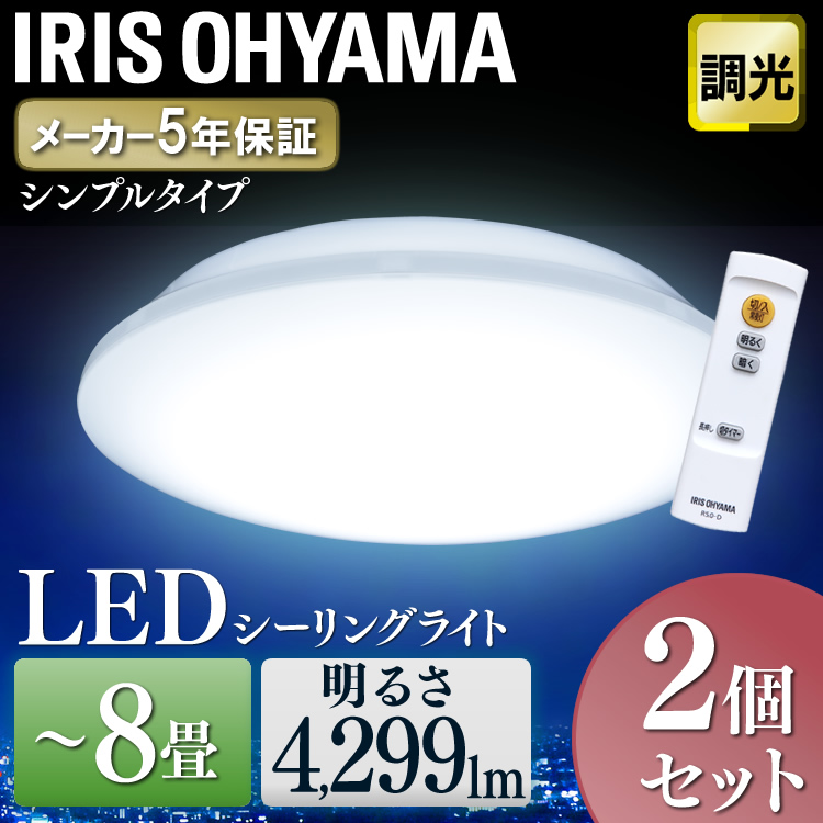 【2個セット】LEDシーリングライト メタルサーキットシリーズ タイプ 8畳 調光 CL8D-6.0 LEDライト 天井照明 ダイニング 寝室 節電 照明 アイリスオーヤマ 6.0シリーズ
