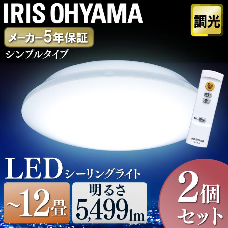【2個セット】LEDシーリングライト メタルサーキットシリーズ タイプ 12畳 調光 CL12D-6.0 LEDライト 天井照明 ダイニング 寝室 節電 照明 アイリスオーヤマ 6.0シリーズ