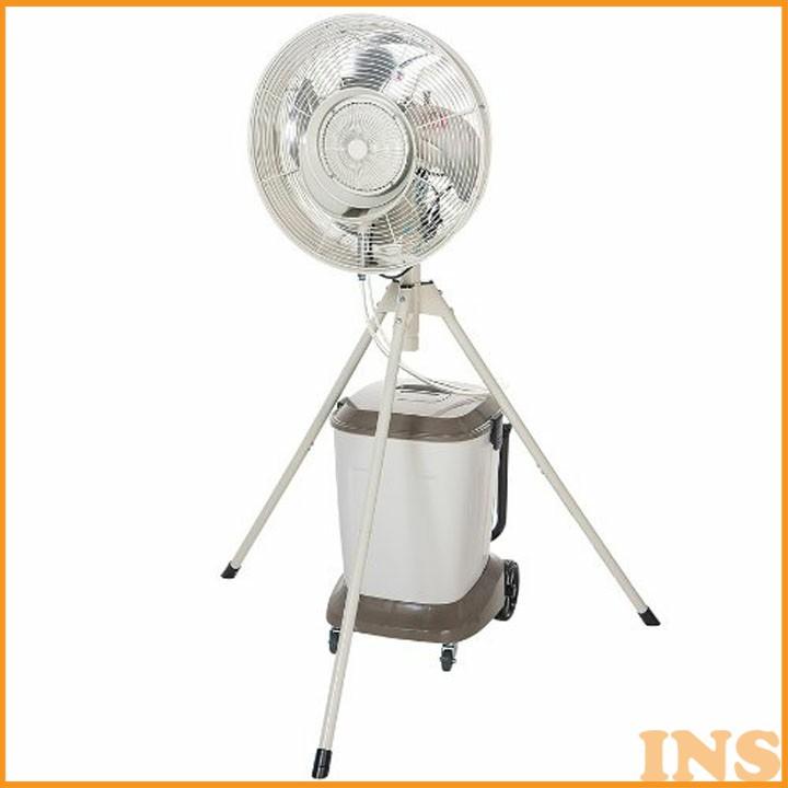 遠心式ミストファン MISF-45 冷房 ミスト扇 加湿 送風 熱中症対策 ナカトミ 【D】【予約】