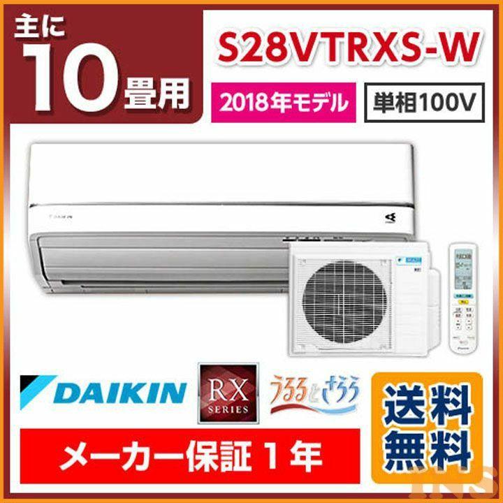 ダイキンエアコン RXシリーズ10畳用18年 S28VTRXS-W エアコン えあこん 10畳 空調 冷暖房 冷房 暖房 クーラー 夏 冬 ダイキン 【TD】 【代引不可】
