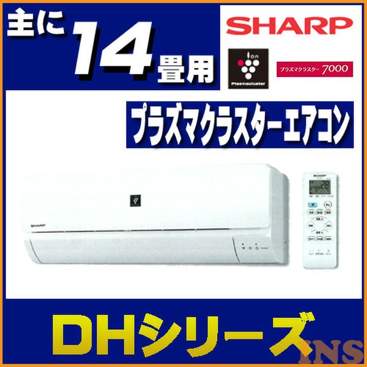 エアコン シャープ 14畳 エアコン2018年DHシリーズ14畳 AY-H40DH2-W 送料無料 エアコン 14畳 ルームエアコン 空調 冷暖房 冷房 暖房 クーラー 家庭用 シャープ 【TD】 【代引不可】