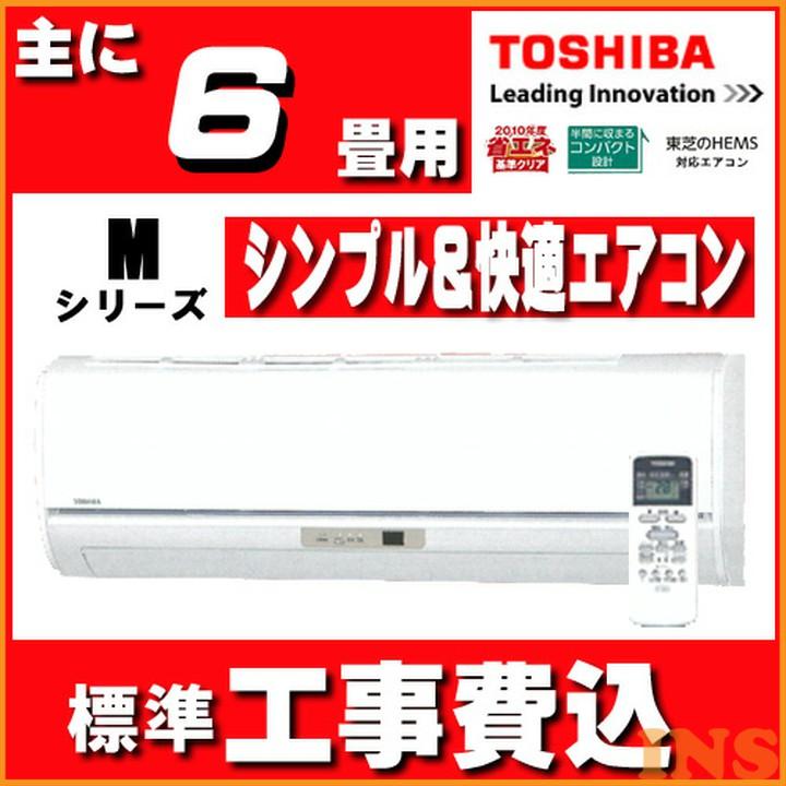【取付工事費込】東芝エアコンMシリーズ2018年6畳 RAS-2258M-W_SET エアコン 6畳 ルームエアコン 空調 冷暖房 冷房 暖房 クーラー 工事費込 東芝 【TD】 【代引不可】