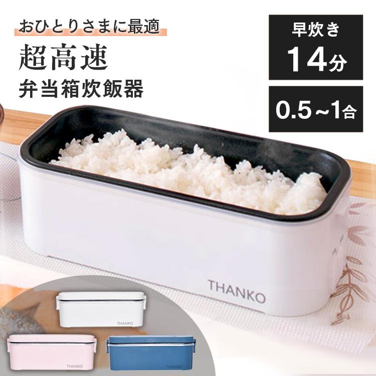 おひとりさま 用 超 器 弁当 サンコー 炊飯 高速 箱