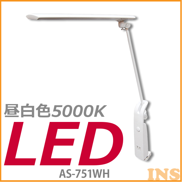 スワン電器 Slimac〔スライマック〕 LEDアームライト AS-751WH