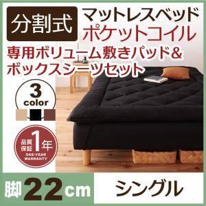 (UF) 新・移動ラクラク!分割式ポケットコイルマットレスベッド 脚22cm 専用敷きパッドセット シングル (UF1)
