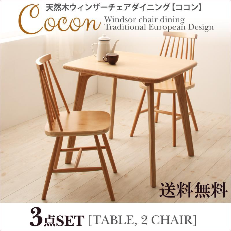 (UF) 新生活応援 ダイニングテーブル 天然木 デザイン リビングダイニング デザイン 天然木ウィンザーチェアダイニング Cocon ココン 3点セットダイニング dining