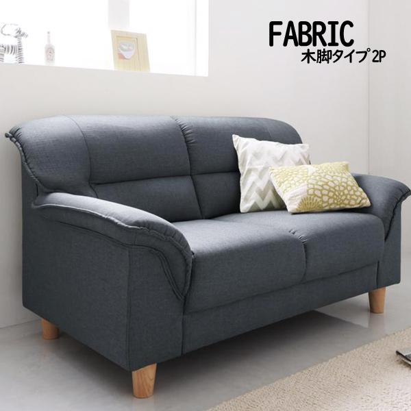 (UF) シンプルモダンシリーズ FABRIC ファブリック ソファ 木脚タイプ 2P (UF1)