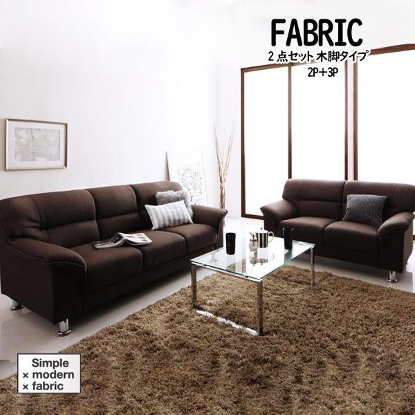 (UF) シンプルモダンシリーズ FABRIC ファブリック ソファ2点セット 木脚タイプ 2P+3P (UF1)