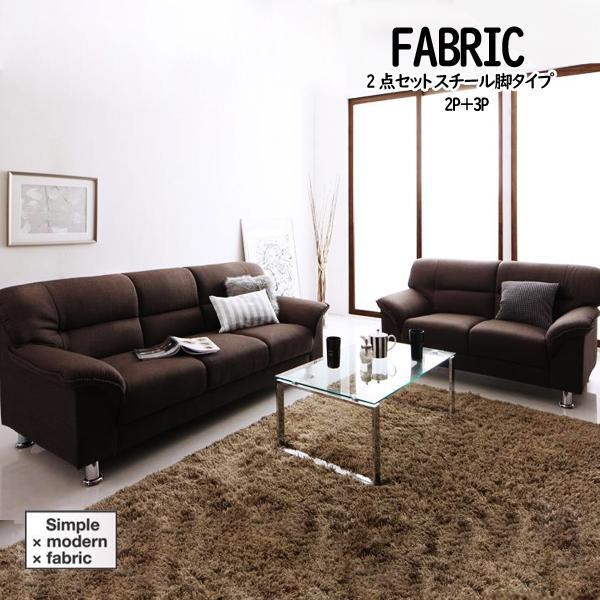 (UF) シンプルモダンシリーズ FABRIC ファブリック ソファ2点セット スチール脚タイプ 2P+3P (UF1)