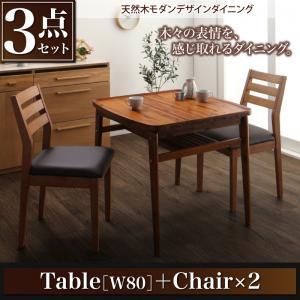 (UF) 天然木モダンデザインダイニング alchemy アルケミー 3点セット(テーブル+チェア2脚) W80 (UF1)