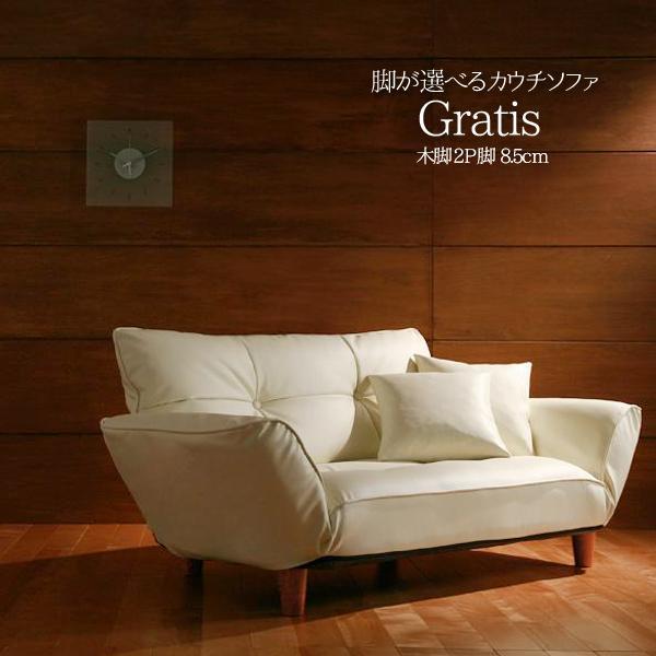 (UF) 脚が選べるカウチソファ Gratis グラティス 木脚 2P 脚8.5cm (UF1)