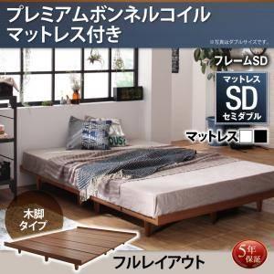 (UF) デザインボードベッド Bona ボーナ プレミアムボンネルコイルマットレス付き 木脚タイプ フルレイアウト セミダブル フレーム幅120 (UF1)