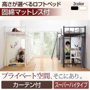 (UF) 高さが選べるロフトベッド Altura アルトゥラ 固綿マットレス付き カーテン付タイプ スーパーハイ シングル (UF1)