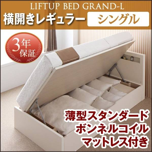(UF) お客様組立 開閉タイプが選べる跳ね上げ収納ベッド Grand L グランド・エル 薄型スタンダードボンネルコイルマットレス付き 横開き シングル 深さレギュラー (UF1)