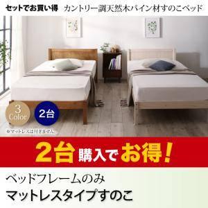 (UF) セットでお買い得 カントリー調天然木パイン材すのこベッド ベッドフレームのみ マットレス用すのこ 2台タイプ シングル (UF1)