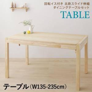 (UL) 北欧スライド伸縮ダイニングテーブル Joseph ヨセフ ダイニングテーブル W135-235(UL1)