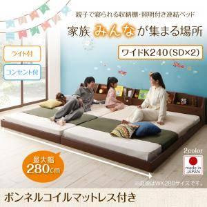 (UF) 親子で寝られる収納棚・照明付き連結ベッド JointFamily ジョイント・ファミリー ボンネルコイルマットレス付き ワイドK240(SD×2) (UF1)