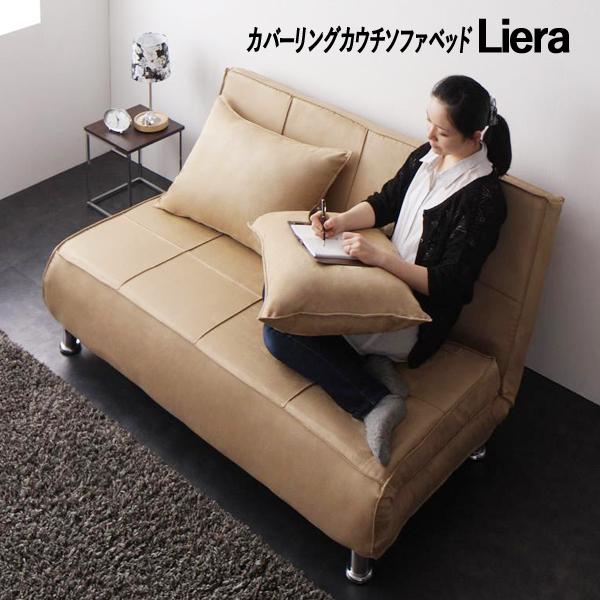 (UF) カバーリングカウチソファベッド Liera リエラ 2.5P (UF1)
