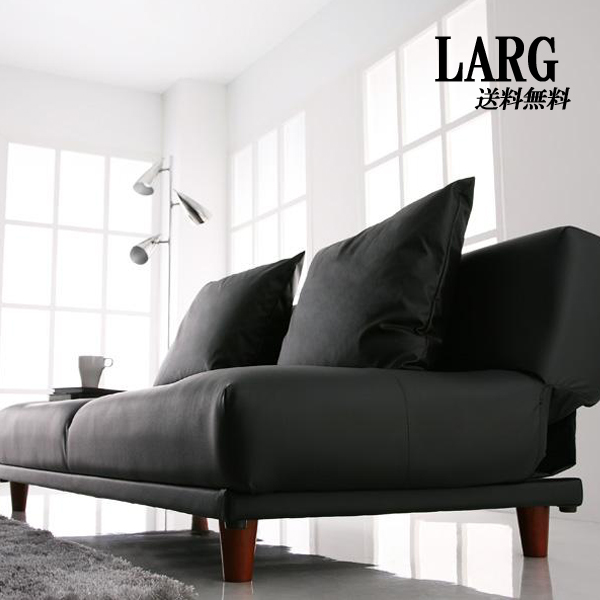 (UF) ソファベッド LARG ラルグ 3.5P (UF1)