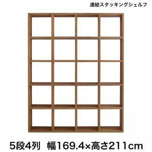 (UF) 連結スタッキングシェルフ Connect wall コネクトウォール 棚・シェルフ ハイタイプ 幅169.4  (UF1)