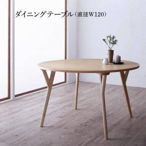 (UF) デザイナーズ北欧ラウンドテーブルダイニング rio リオ ダイニングテーブル 直径120  【初売り】