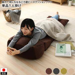【大感謝祭2,000円OFFクーポン】 座れて枕にもなるごろ寝ビーズクッションソファ 単品 1P 単品販売です  (UF1)