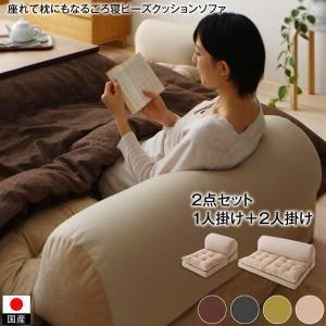 ブラックフライデー セット販売です 1,000円OFFクーポン (UF) 2点セット 1P+2P 座れて枕にもなるごろ寝ビーズクッションチェア