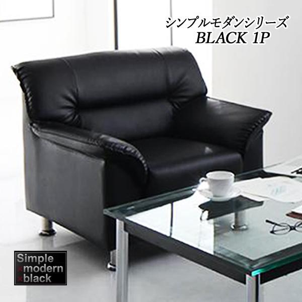 (UF) シンプルモダンシリーズ BLACK ブラック ソファ 1P (UF1)