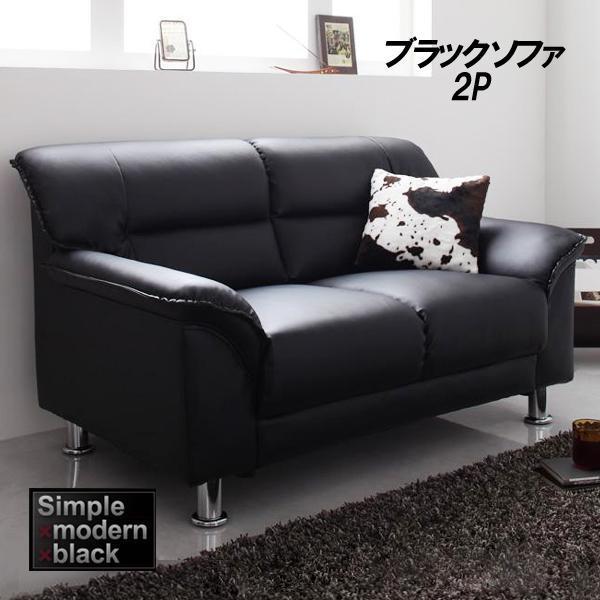 (UF) シンプルモダンシリーズ BLACK ブラック ソファ 2P (UF1)