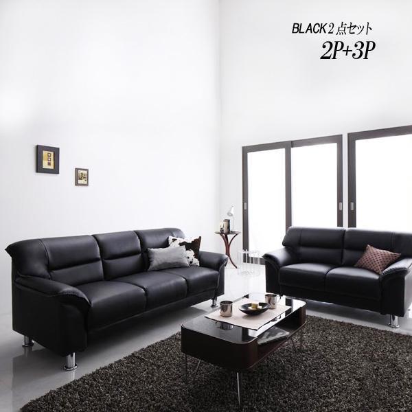 (UF) シンプルモダンシリーズ BLACK ブラック ソファ2点セット 2P+3P (UF1)