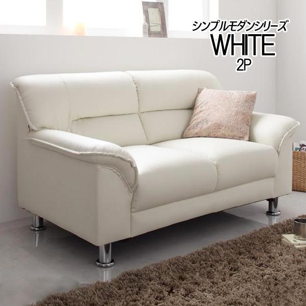 【お買い物マラソンで使える2,000円OFFクーポン】シンプルモダンシリーズ 白い ホワイト ソファ 2P  (UF1)