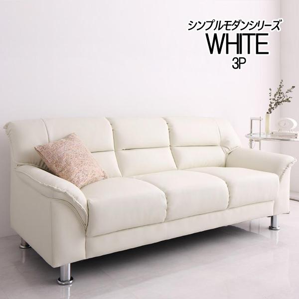 (UF) シンプルモダンシリーズ WHITE ホワイト ソファ 3P (UF1)