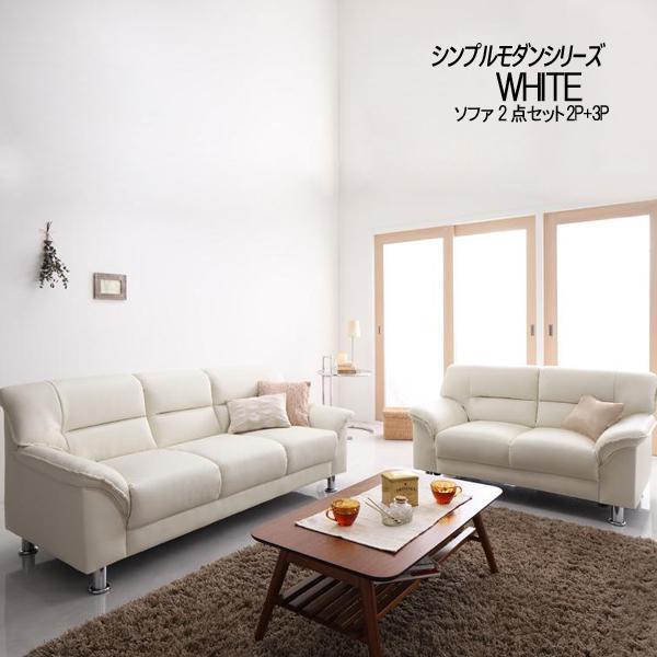 (UF) シンプルモダンシリーズ WHITE ホワイト ソファ2点セット 2P+3P (UF1)