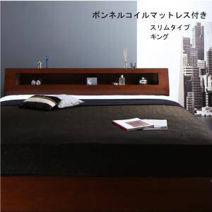(UF)高級ウォルナット材ワイドサイズ収納ベッド Fenrir フェンリル ボンネルコイルマットレス付き スリムタイプ キング  (UF1)