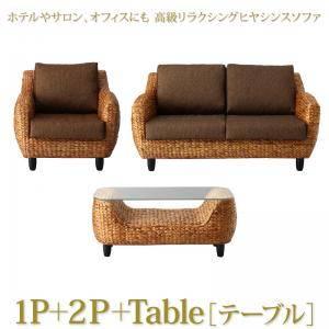 (UF) ホテルやサロン、オフィスにも 高級リラクシングヒヤシンスソファ Lamama ラママ ソファ2点&テーブル 3点セット 1P+2P (UF1)