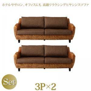 (UF) ホテルやサロン、オフィスにも 高級リラクシングヒヤシンスソファ Lamama ラママ ソファ2点セット 3P×2 (UF1)