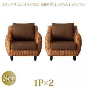 (UF) ホテルやサロン、オフィスにも 高級リラクシングヒヤシンスソファ Lamama ラママ ソファ2点セット 1P×2 (UF1)