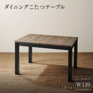 (UF) 年中快適 こたつもソファも高さ調節 リビングダイニング BEDGE ベッジ ダイニングこたつテーブル W120  【初売り】