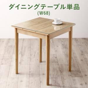 (UF)ガラスと木の異素材MIXモダンデザインダイニング Noines ノイネス ダイニングテーブル W68  (UF1)